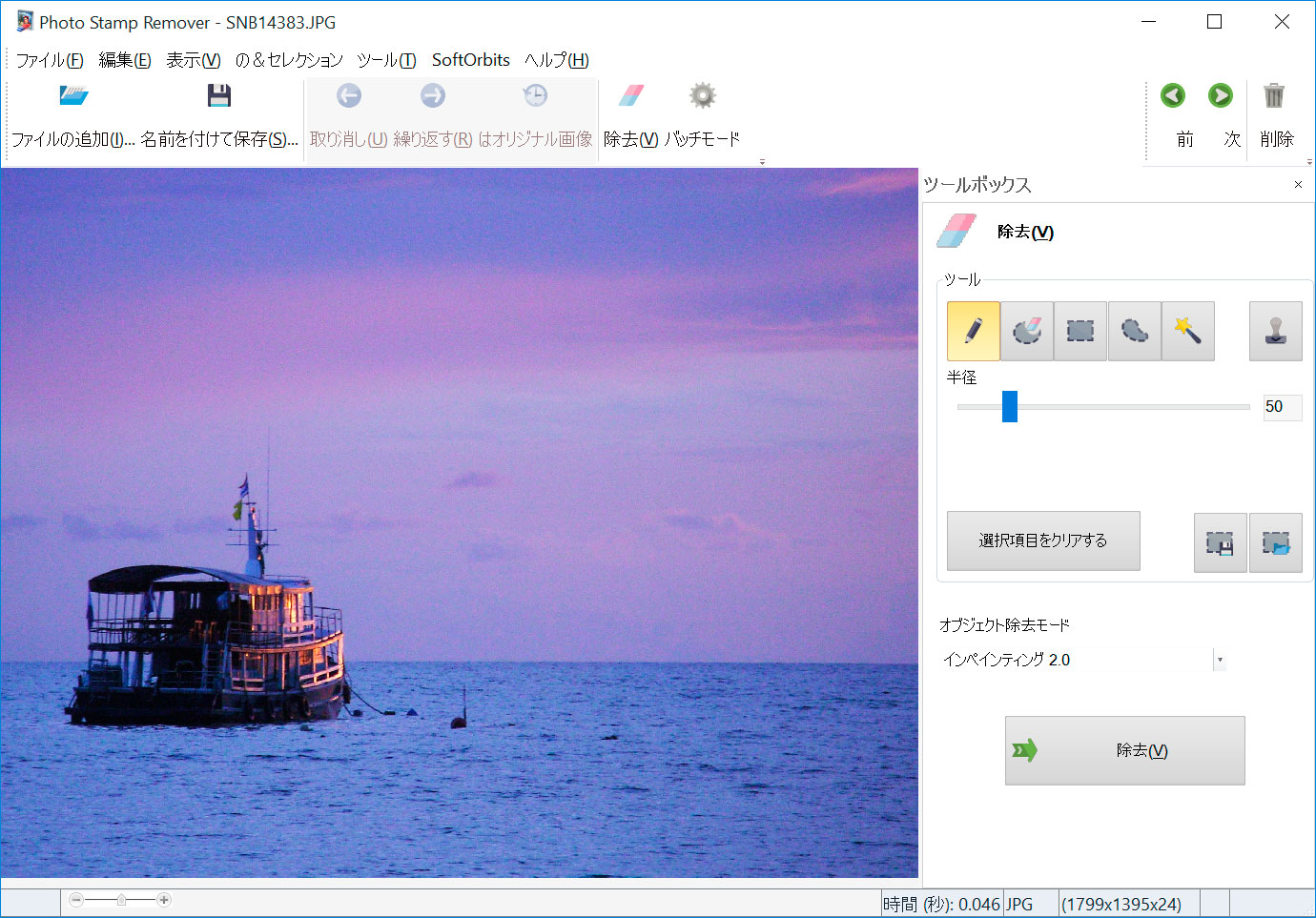 Photo Stamp Remover 屏幕截图