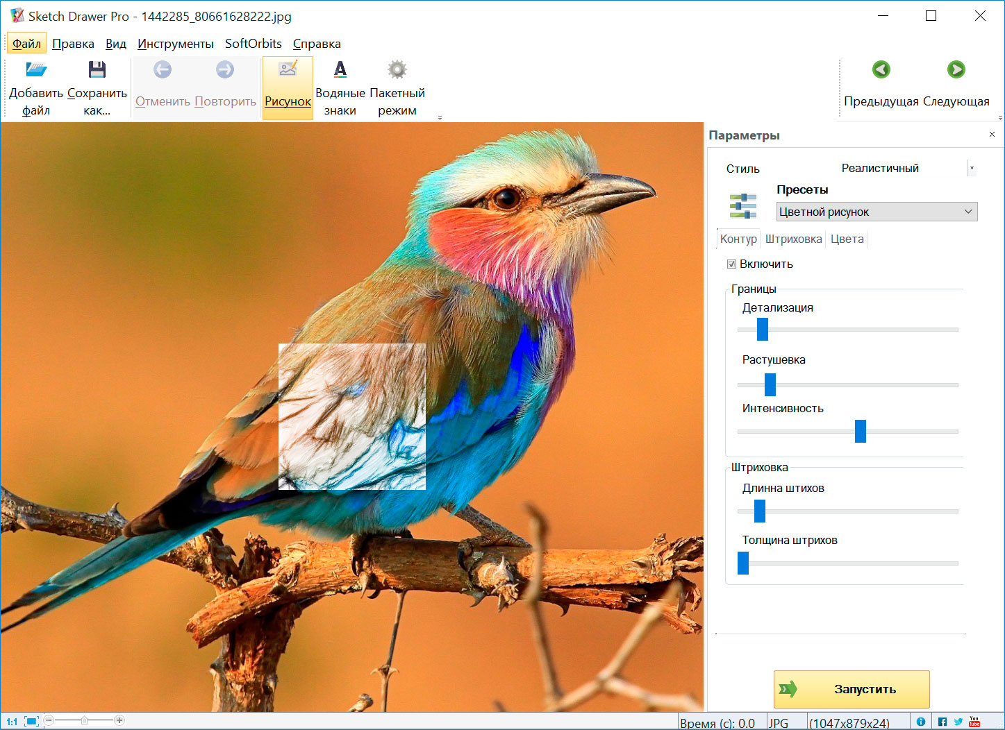 Sketch Drawer Снимки экрана