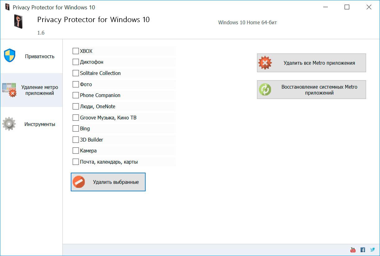 Удаление Windows Metro Apps